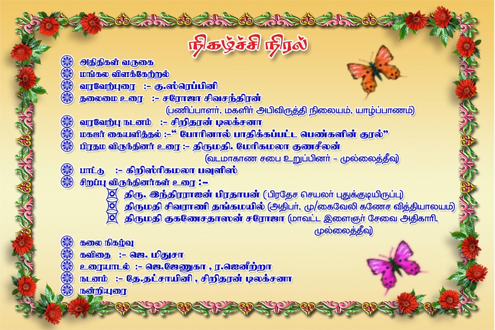 International Women S Day 2014 Invitation Centre For